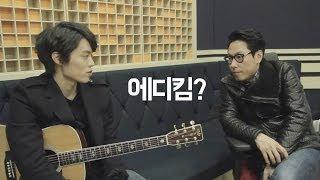 [에디 매뉴얼] 1장 - 김정환, 이름 이대로 좋은가 / 대선배 윤종신과는 무슨 일이? (에디킴)