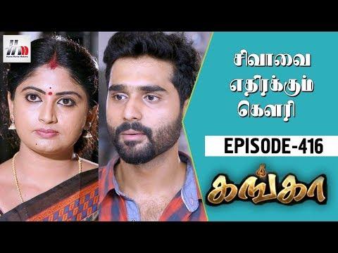 Xxx Mp4 Ganga Tamil Serial Episode 416 12 May 2018 Ganga Latest Serial Home Movie Makers 3gp Sex