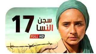 مسلسل سجن النسا HD - الحلقة السابعة عشر ( 17 ) - نيللي كريم / درة / روبي - Segn El nesa Series Ep17