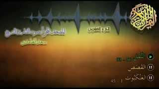 20 - المصحف المجزأ - القارئ الشيخ سعد الغامدي - الجزء العشرون