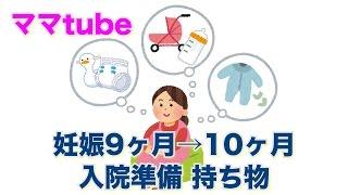【妊娠9ヶ月→10ヶ月】出産の為の入院準備 持ち物