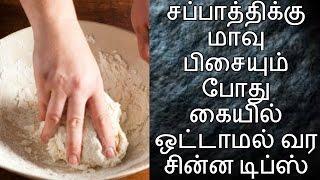 ✅சப்பாத்திக்கு மாவு பிசையும் போது கைகளில் ஒட்டாமல் வர டிப்ஸ் - Tamil Cooking Tips to cook chapathi