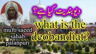 Deobandiat kya he? देवबंदीयत क्या है? MUFTI saeed sahab palanpuri