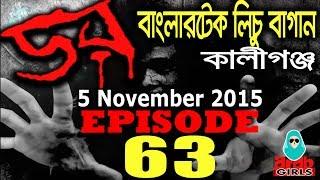 Dor 5 November 2015 | বাংলারটেক লিচু বাগান, কালীগঞ্জ | Dor ABC Radio