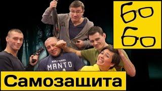 Стереотипы самозащиты с Басыниным, Чудиновским, Акумовым, Ложенским —