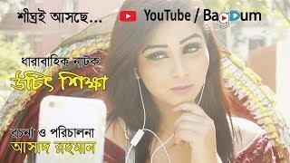 Bangla Natok | উচিৎ শিক্ষা | Asad Rahman