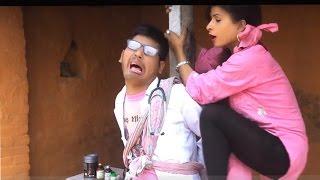 Nepali comedy song DOCTOR SAAB  gunakhar adhikari, tek raj langhali,shanta pariyar