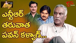 Pawan Kalyan Is A Committed Person Like NTR
