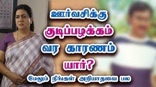 ஊர்வசி பற்றி நீங்கள் அறியாதவை - Tamil Actress Urvashi Biography