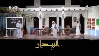 فهد العبدالمحسن وسامي مهاوش تعال وعلى عجل - مسرحية #البيدار