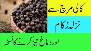 Health Benefits Of Black Pepper In Hindi/Urdu   Black Pepper For Cold