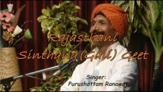 Rajasthani Gali Geet (Sinthana),Purushottam Ranawat.