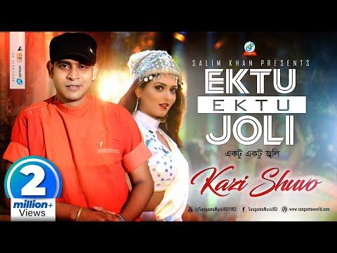 Xxx Mp4 Kazi Shuvo Ektu Ektu Joli একটু একটু জ্বলি Eid Exclusive 2018 New Bangla Music Video 3gp Sex