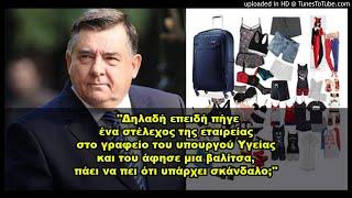 Γιώργος Καρατζαφέρης-Κάποιοι από τον τρόπο αντίδρασηςδείχνουν ένοχοι #NOVARTIS