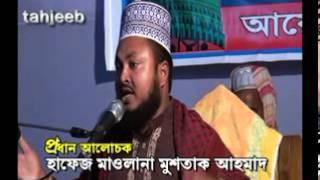 bangla waz  Emaner porikkha hafej mowlana mostak ahmad Rajshahi