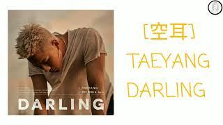[空耳]TAEYANG-DARLING