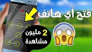 شاهد كيف تفتح قفل أي هاتف بدون إدخال الكود السري في ثواني فقط ! شي مدهش