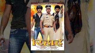 Rihai   Bhojpuri Full Movies   Dinesh Lal yadav, Aditya Ojha   Bhojpuri Latest Movies 2014