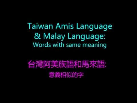 Taiwan Amis Language & Malay Language Words with similar meaning (台灣阿美族語和馬來語意思相似的字)