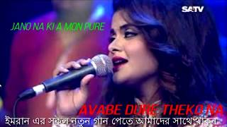 Jodi Hatta Dhoro By Imran & Brishty Bangla new music videos 2017 Creative commons