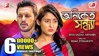 Aniket Shondha (অনিকেত সন্ধ্যা) l Irfan Sajjad l Mehazabien l Bangla Eid Natok 2018 l Channel F3