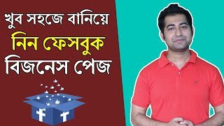 Facebook Marketing Bangla Tutorial 2018 - How to Create Facebook Business Page Step by Step #imrajib