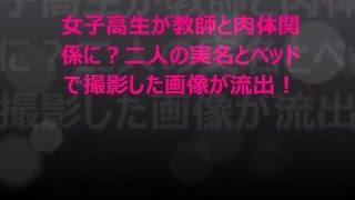 【社会】女子高生が教師と肉体関係に?二人の実名とベッドで撮影した画像が流出!