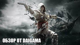 «Assassin's Creed IV Black Flag»: Обзор