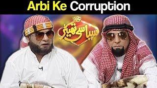 Arbi Ki Corruption - Syasi Theater - 22 November 2017 - Express News