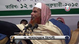88 Bangla Waj Islami Sommelon 2015 by Dr Ahmadullah Trishali