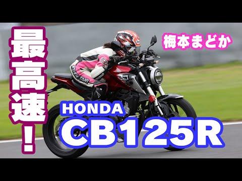 【最高速】CB125Rの最高速は? 梅本まどかが富士スピードウェイで挑戦!