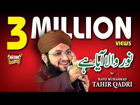 Xxx Mp4 Hafiz Tahir Qadri Noor Wala Aya Hai 2017 New Naat Rabi Ul Awal 3gp Sex