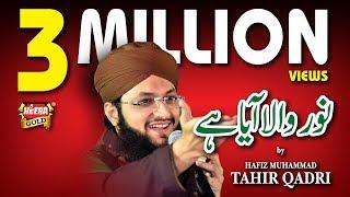 Hafiz Tahir Qadri - Noor Wala Aya Hai - 2017 - New Naat - Rabi Ul Awal