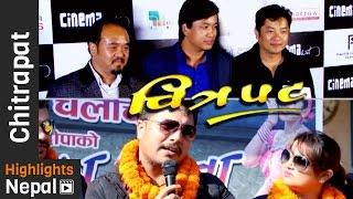 CHITRAPAT Ep. 4   Report with Komal Oli, Chhakka Panja, Purano Dunga & More   Prakash Subedi