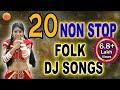 20 Super Hit Folk Dj Songs Private Dj Songs Dj Songs Telangana Dj Songs Telangana Folk Songs mp3