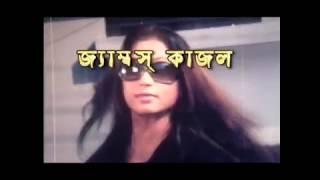 Bangla movie MA AMAR BEHEST/ Trailer