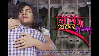 Nishiddho Premer Golpo | Bangla New Hot Movie 2017 | Shimla | (Full HD)