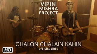 Chalon Chalain Kahin | New Indipop Music Video | The Vipin Mishra Project