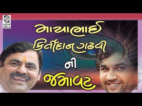 Xxx Mp4 Mayabhai Ahir Kirtidan Gadhvi 2017 Gujarati Dayro Full Gujarati Jokes 3gp Sex