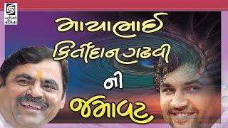 Mayabhai Ahir Kirtidan Gadhvi 2017 Gujarati Dayro Full Gujarati Jokes