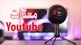 معدات يوتيوب  للمبتدئين- تطويرجودة الصوت و التصوير لفيديوهات اليوتيوب
