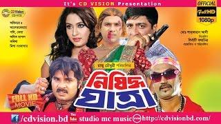 Nishidho Jatra (2016) | Full HD Bangla Movie | Alekgander | Popy | Kaya | Misha | CD Vision