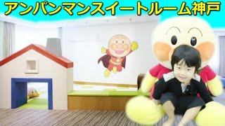 ★Anpanman Suite Room★神戸「アンパンマンスイートルーム」に泊まったよ!★