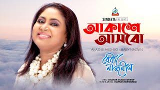 Akashe Aashbo - Baby Naznin Music Video - Bhalobashar Ghor