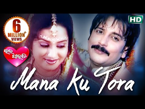 Kumar Sanu's Romantic Song - MANA KU TORA | Sidharth TV