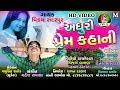 Download Video Download Adhuri Prem Kahani || Vikram Sadarpur || Romentic Song 2018 || FULL HD VEDIO 3GP MP4 FLV