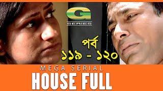 Drama Serial | House Full | Epi 119 -120 || ft Mosharraf Karim, Sumaiya Shimu, Hasan Masud