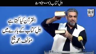 اہلِ کِتاب ۔ القرآن کیا کہتا ہے۔ مقّرر محمد شیخ 05/06 (2006)