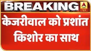 Delhi Elections: AAP के लिए रणनीति बनाएगी प्रशांत किशोर की कंपनी I-PAC | ABP News Hindi