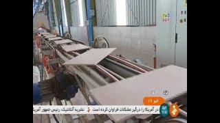 Iran made Antibacterial Tile & Ceramic manufacturer, Gariz village, Taft كاشي سراميك روستاي گاريز